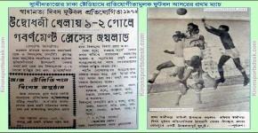 1st soccer match dhaka