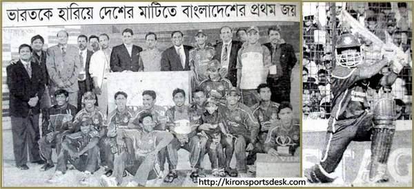 ...২০০৪ সালের প্রধম বারের মত ভারতকে হারানোর সেই দলটি...ডানে আফতাব...
