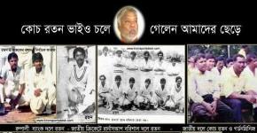 Ratan died-