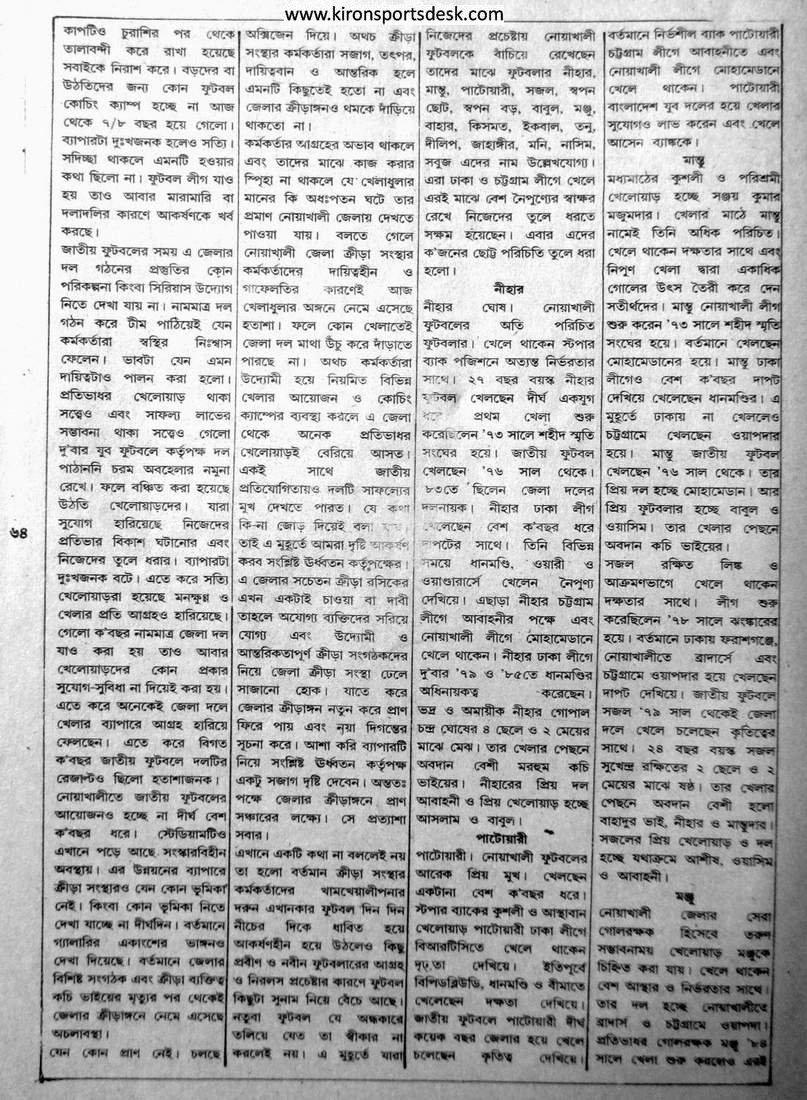 1987-sep14-bortoman-dinkal-072